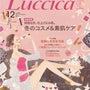 仙台ぱど「ルチカ」1…
