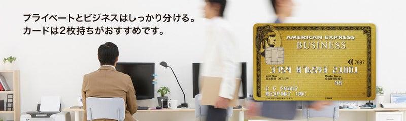 amex business gold card kakuju 201612 1