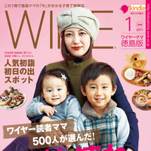 [WIRE]ママ&育…