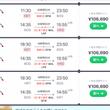 南米行き航空券が価格…