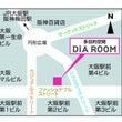 今週は大阪にて開催!