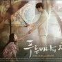 韓国ドラマ「青い海の…