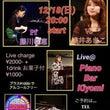 今日ライブです!!!