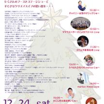 【12/24】sun…