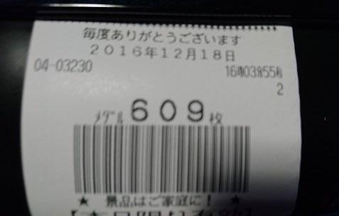 161218_29