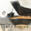 ♡ピアノを再開し毎日…