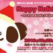 12/23クリスマス…