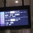 西鉄バス「はかた号」…