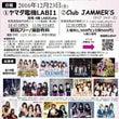 上州アイドル旋風祭v…