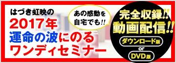 はづき虹映の『2017年 運命の波にのるワンディセミナー』<br />