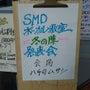 SMDボーカル教室・…