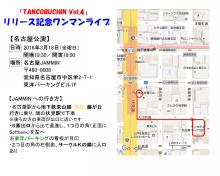tancobu4th