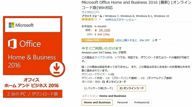 Microsoft Office Home and Business 2016を割引で安く購入!