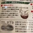 ◆ふぐ雑炊事件、前者…