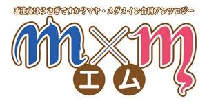 ご注文はうさぎですか?マヤ・メグメインアンソロジー『MXM』特設サイト