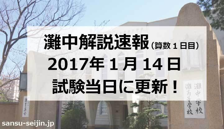 灘解説速報2017