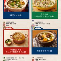 おうちレストラン第6…