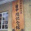 会津へ(^_^)/