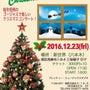 クリスマスLive☆