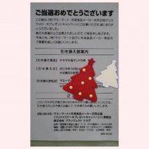 12月21日当選♡