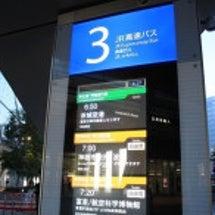 <茨城空港モニター2…