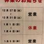 【年末年始のお知らせ…