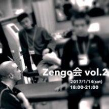 「第二回ZENGO会…