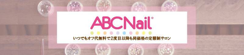 ABCネイル公式ホームページ