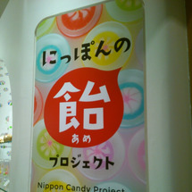 にっぽんの飴プロジェ…