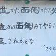妙円寺掲示板 平成2…
