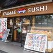 【神谷町】板前寿司 …