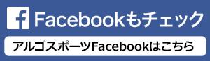 アルゴスポーツ宮前平公式フェイスブック