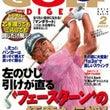 月刊ゴルフダイジェス…