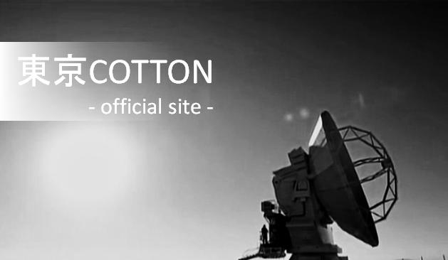 東京COTTON オフィシャルサイト