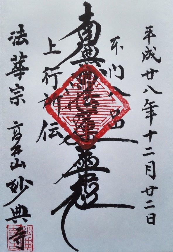 日蓮宗の御首題 | 京都の御朱印もらい隊