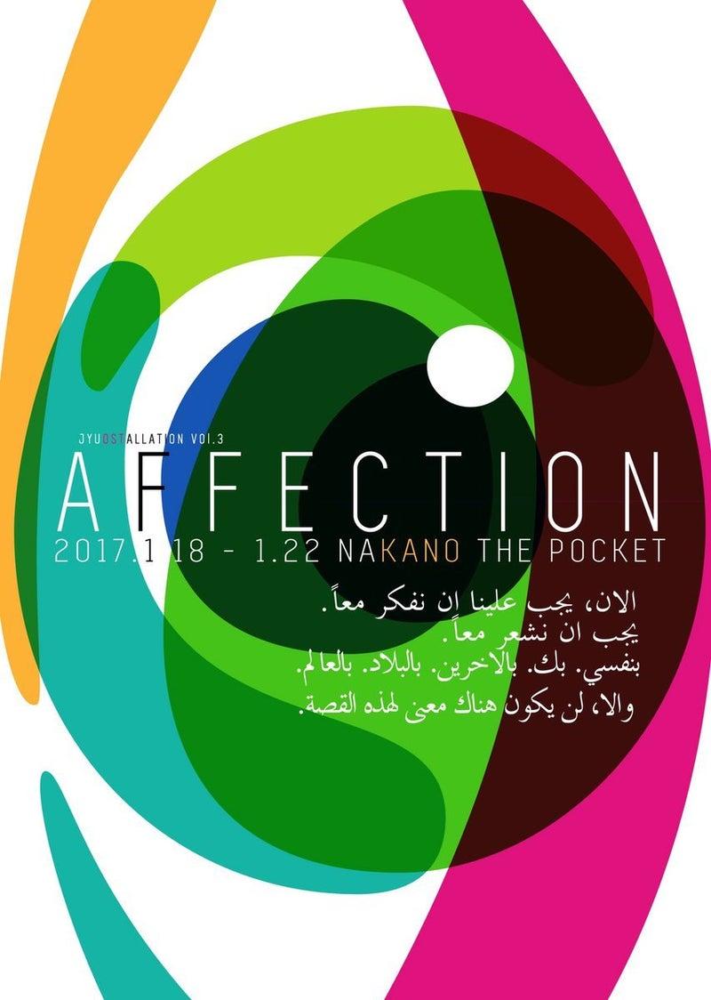 舞台「AFFECTION」