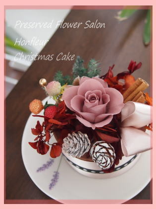 プリザーブドフラワークリスマスケーキ
