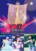 DVD水森かおりメモリアルコンサート~歌謡紀行~2016.9.25