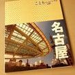 愛知の旅-名古屋-