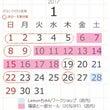 2017新年 営業日…