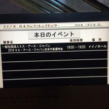 ミスアースジャパン2…