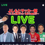 LINELIVE