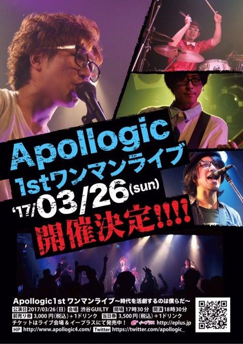 http://stat.ameba.jp/user_images/20161227/17/apollogic-shun/2f/7e/j/o0480068013831320548.jpg?caw=800