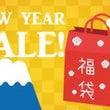 1月10日福袋解禁!…