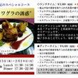 """""""期間限定の特別コー…"""