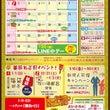美笹のゆ1月イベント…