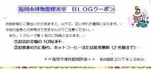 福岡市博物館喫茶室blogクーポン2017.2月末まで