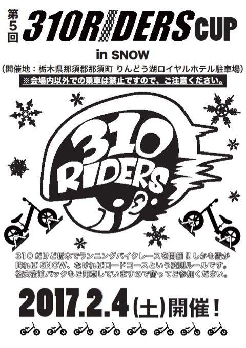 第5回310RIDERS CUP in SNOW⁈ @りんどう湖ロイヤルホテル