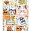 【漫画】ヘンな新商品…