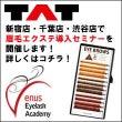 【TAT渋谷・新宿・…